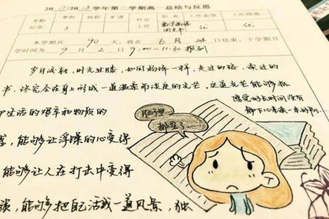"""走心!聋校美女班主任用漫画""""写""""评语"""
