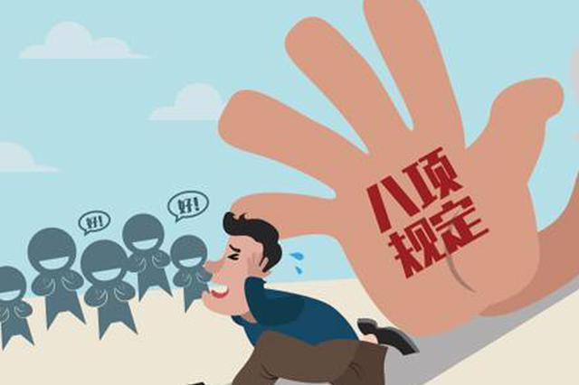 1月镇江查处违反中央八项规定精神问题23起