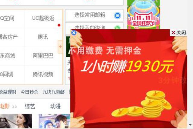 江苏省广告条例正式施?#26657;?#24377;窗广告要确保能一键关闭