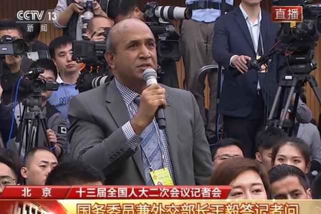 """王毅答巴记者:很高兴听到来自""""铁哥们""""的提问"""