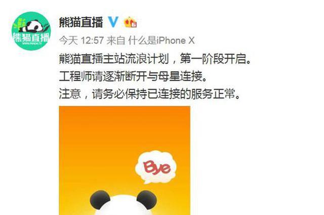 熊猫直播开始关闭服务器:App已在苹果应用商店下架