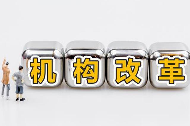 """承担行政职能的事业单位怎么改革?江苏这样落实""""政事分开"""""""