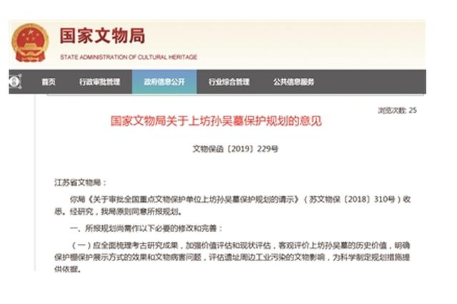 上坊孙吴大墓保护新进展 国家文物局原则同意保护意见