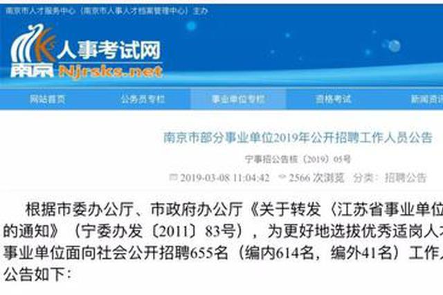 南京部分事业单位要招655人 最全职位表来了