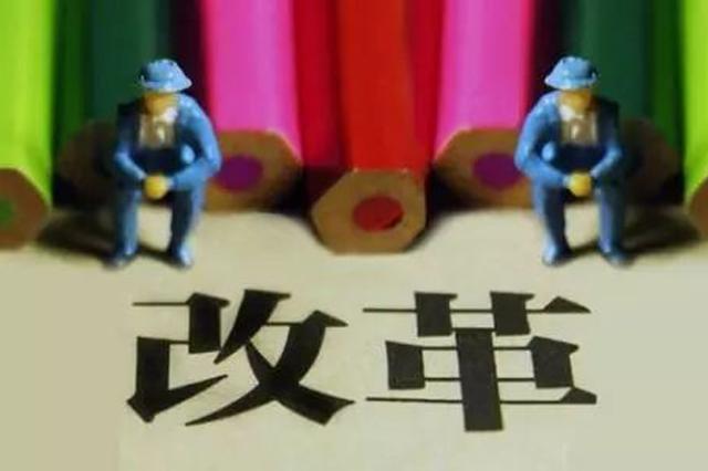 """事业单位怎么改革? 江苏这样落实""""政事分开"""""""