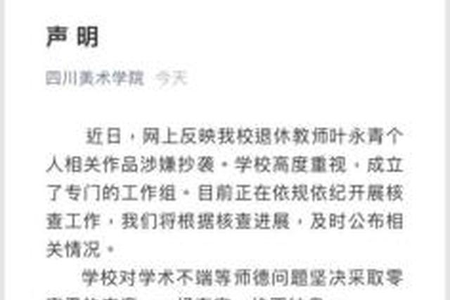 """叶永青被指抄袭9天后 四川美院发声称开展""""核查"""""""