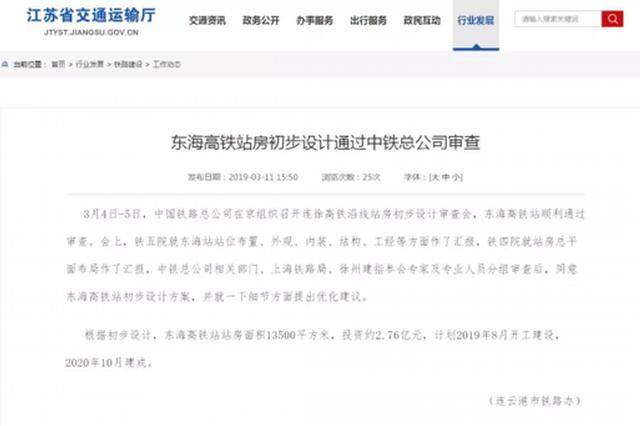 连云港东海高铁站最新消息发布