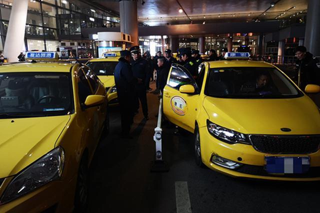 """南京下月起试点出租车""""黑名单""""惩戒机制 上榜司机限制机场带"""