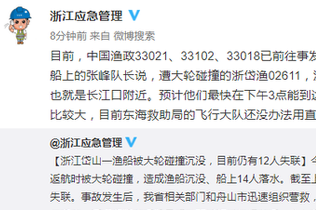 浙江岱山一渔船沉没12人失联 中国渔政前往救助