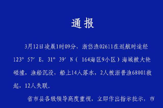 浙江一渔船返航中被外籍大轮撞沉 12人失联