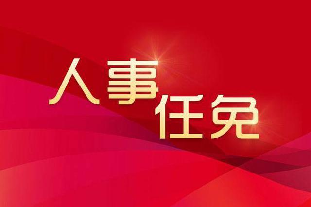 镇江市政府任免一批领导干部 涉财政局、公安局等