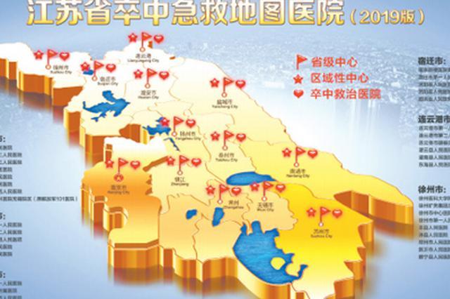 江苏发布卒中急救地图  打造一小时黄金救治圈