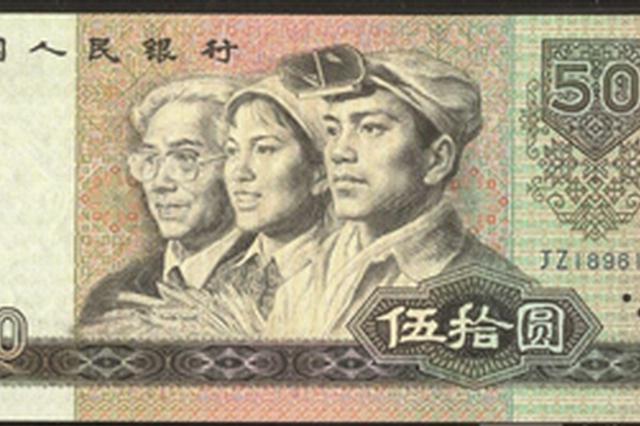 家有第四套人民币快去银行兑换 5月1日起停止流通