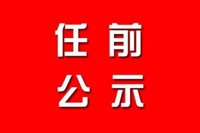 江苏省省管领导干部任职前公示 涉多个部门