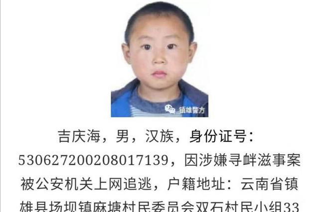 云南一嫌疑人通缉照片被指年龄太小 警方:找不到近照