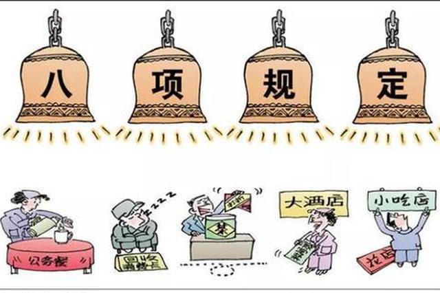 2月江苏全省查处违反中央八项规定精神问题152起