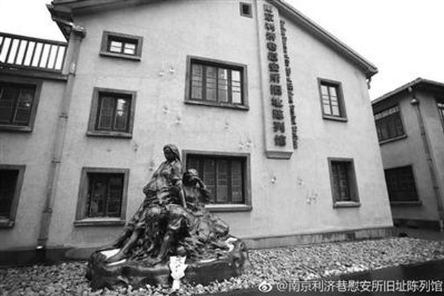 南京利济巷慰安所旧址陈列馆 入选为第八批省文物保护单位