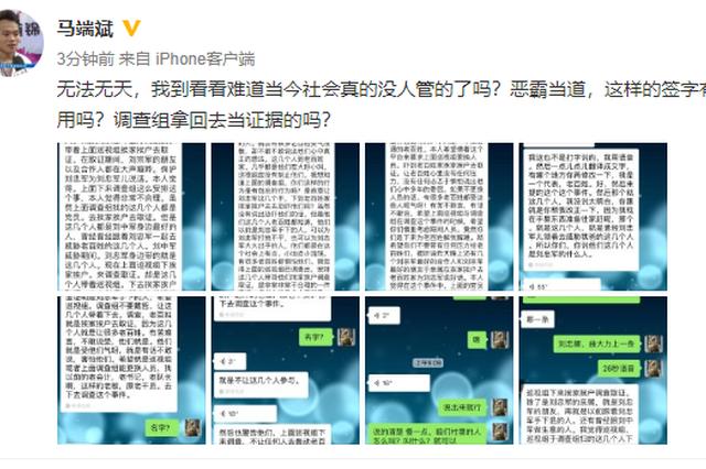柔道名将马端斌举报村支书续:县委否认调查组被人操纵