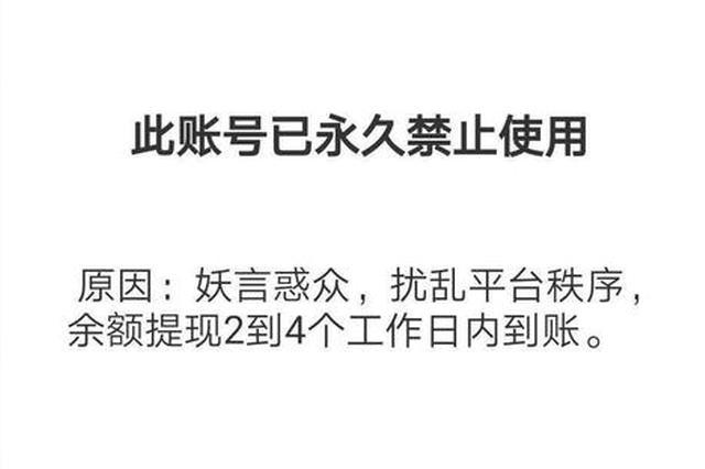 大学生打顺风车身亡 平台封其父申诉账号:妖言惑众