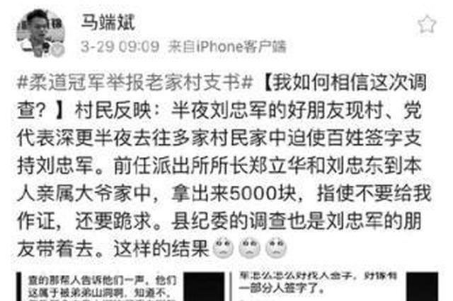举报村官的柔道冠军称调查组疑受干扰 官方回应
