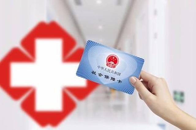 今起南京上海两地实现异地就医刷医保卡