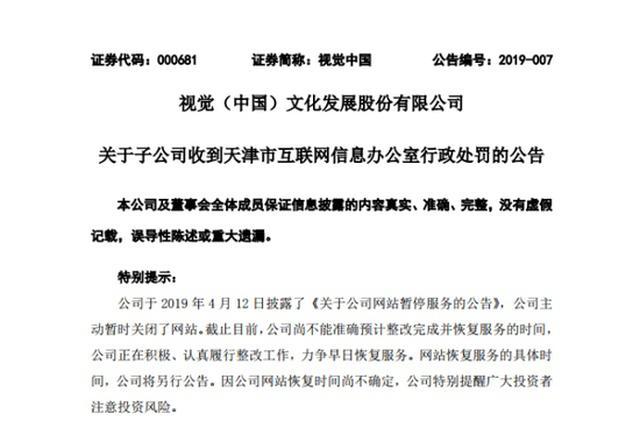 视觉中国公告:天津网信办决定?#38498;?#21326;易美天津罚款30万