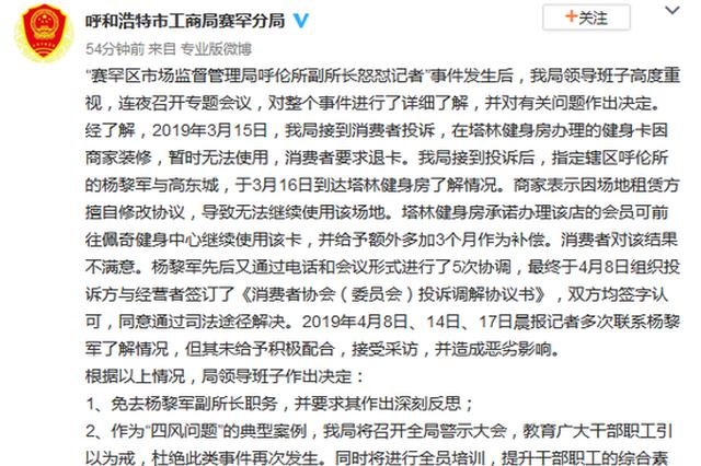 工商所副所长因怼记者爆粗口被免职 否认说过不适言论