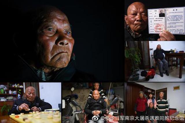 又一位走了 登记在册在世的南京大屠杀幸存者只剩84人