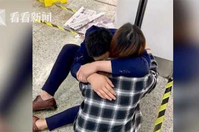 为签单丈夫醉倒地铁 妻子赶来拥抱安慰:没事的