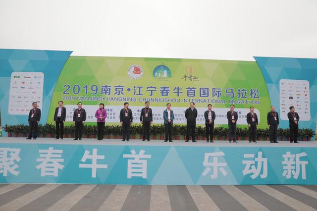 南京江宁春牛首国际马拉松逐梦开跑