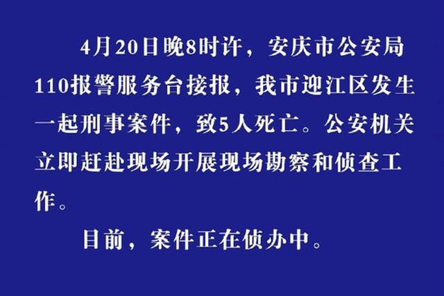 安徽安庆发生一起刑事案件 致5人死亡