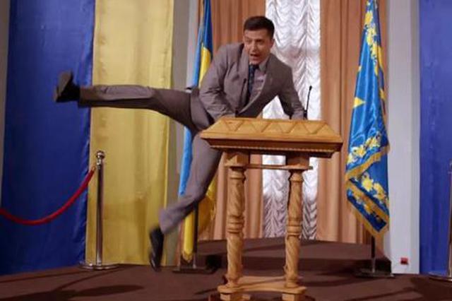 高颜值喜剧演员当选总统 能把国家变得更加欢乐吗?