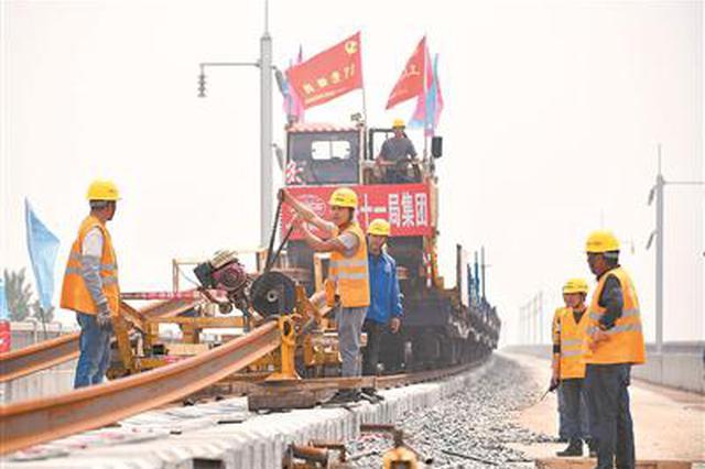 徐宿淮盐铁路正线轨道铺通 预计年底具备通车条件