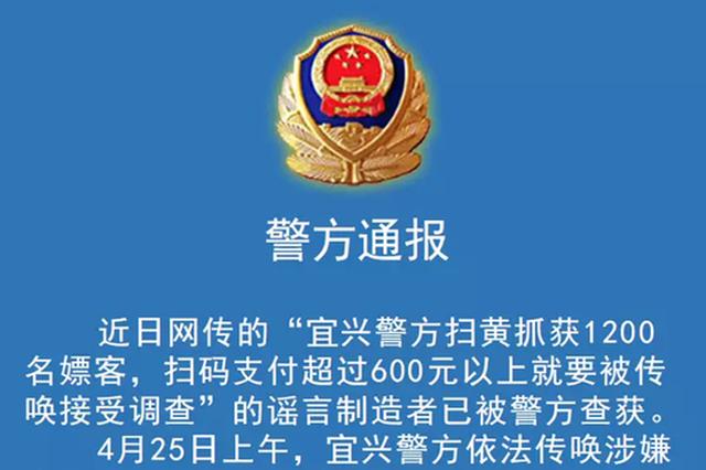 抓1200人、足浴店扫码超600元遭传唤?谣言制造者被宜兴警方查