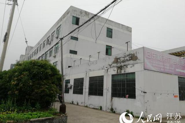 启东闲置厂房群租给近百户陪读家庭 限期8月底全部搬离