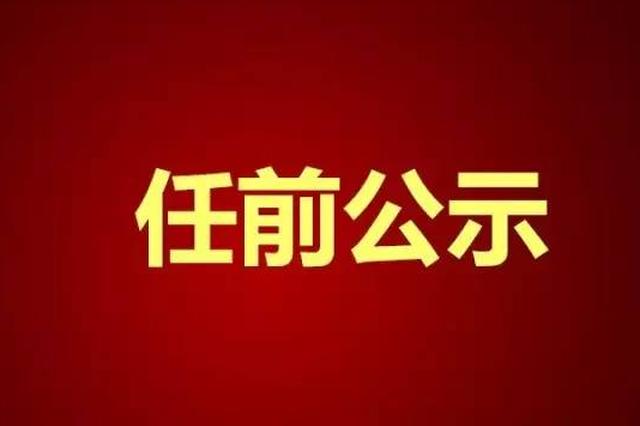 江苏领导干部任职前公示?涉镇江市委副书记等