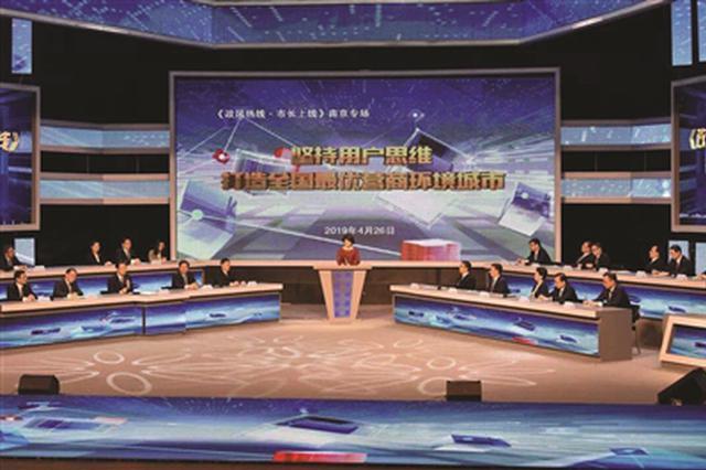 """市长蓝绍敏:加快打造南京政务服务新品牌""""宁满意"""""""
