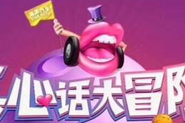 """南京女孩玩""""真心话大冒险"""" 报假警称被强奸"""