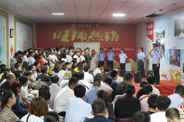 南京等8城被列为2019年整治聚集式传销重点城市