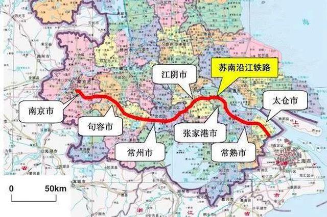 南沿江铁路有新进展!这些地方到南京只要1小时