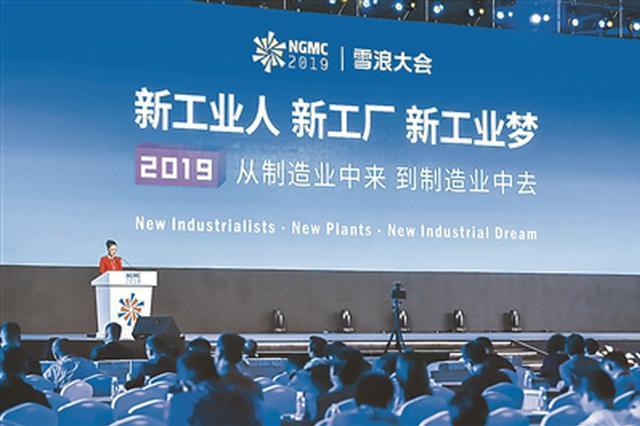 """2019雪浪大会在无锡举行 打造""""工厂大脑"""" 成就新工业梦想"""
