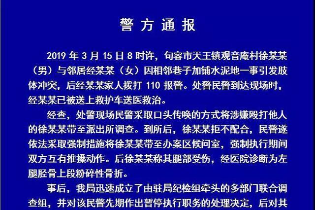 江苏男子被传唤后腿部粉碎性骨折 涉事警察被停职调查