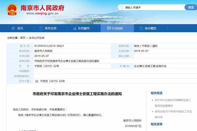 新政!南京企业博士租房、买房优惠来了!