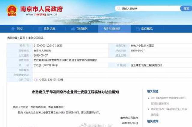 南京:企业博士租赁人才公寓或公租房可免3年租金