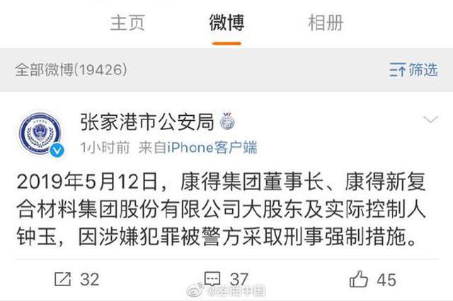 康得新实控人钟玉涉嫌犯罪被警方采取刑事强制措施
