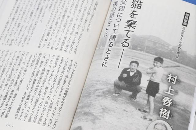 村上春树承认父亲曾是侵华日军 但没参与南京大屠杀