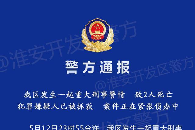 江苏淮安一学院三学生殴打一学生 遭反杀致2死1伤