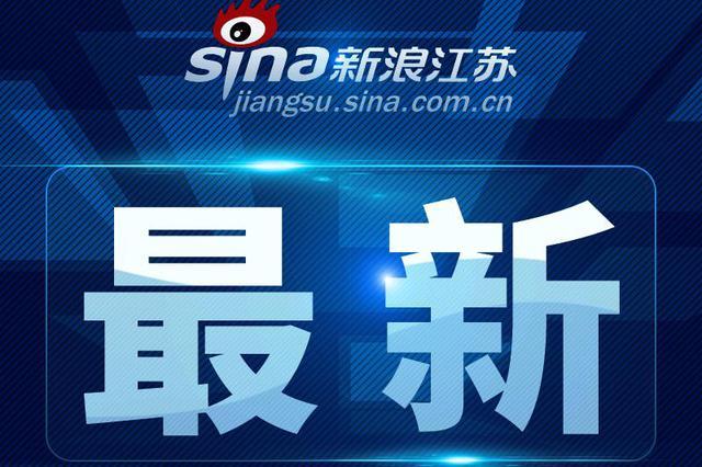 江苏警方去年以来查处经济案件1.3万起