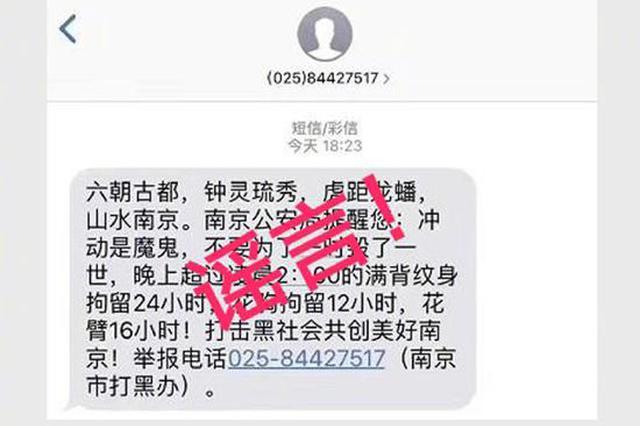 """男子传""""凌晨2点后纹身者将被拘""""谣言 被拘7日"""
