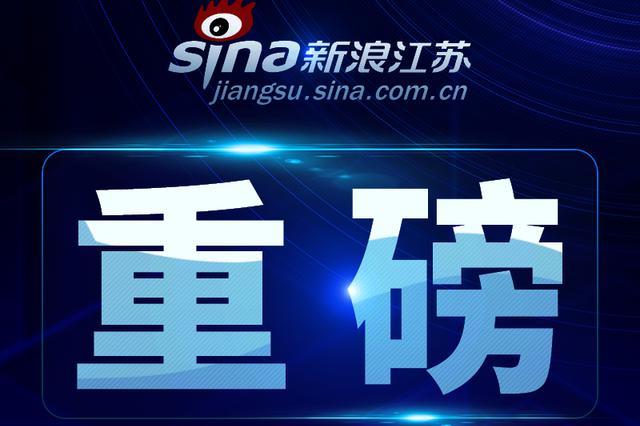 南京公布一批人事任免 涉市应急管理局、市政府新闻办等
